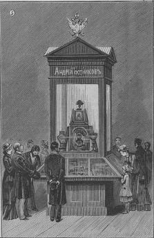 Витрины предприятия А. М. Постникова на московской выставке 1882 г.